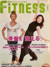 ジャパンフィットネス3月号