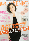 きれいなKENKO Vol.4 主婦の友社
