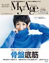 MyAge2017年秋冬号 集英社