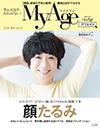 MyAge2018年 春号 集英社