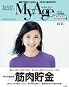 MyAge2018 夏号 集英社