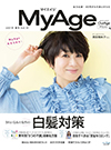 MyAge2019春号