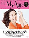 MyAge2017年春号 集英社