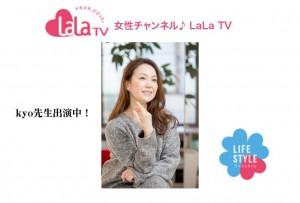 LaLaTV