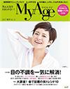 MyAge2017年夏号 集英社