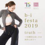 b-i festa 2019お申込み開始!