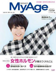 My Age 2019 夏号 掲載情報