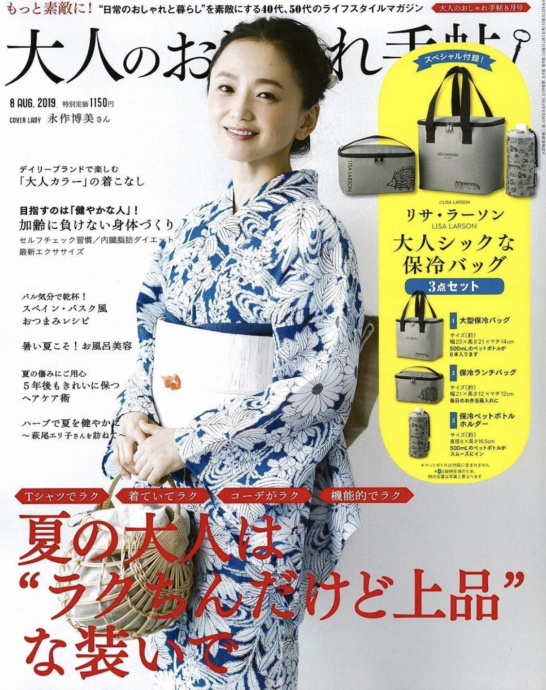 大人のおしゃれ手帖8月号